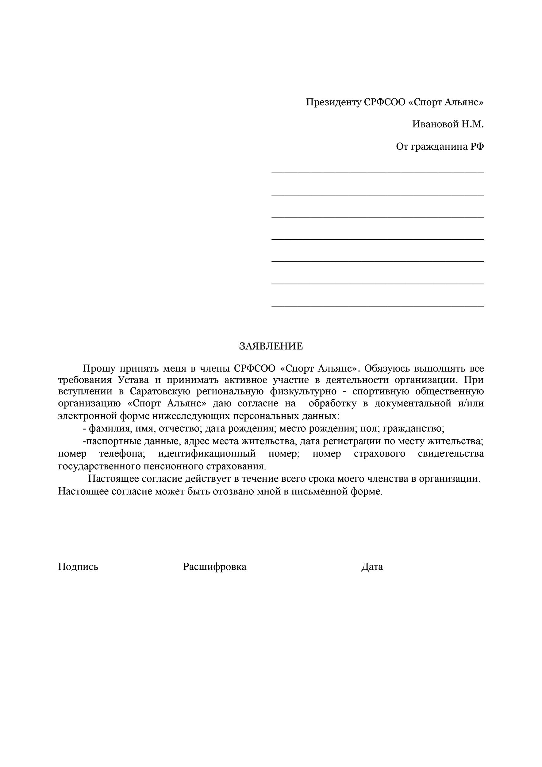 Анкета на вступление в Саратовскую Региональную Физкультурно-Спортивную Общественную Организацию «Спорт Альянс»