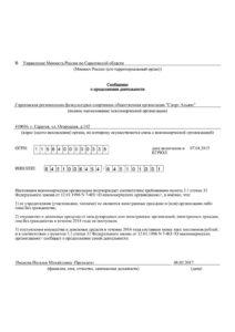 Сообщение о продолжении деятельности 2016 СРФСОО «СПОРТ АЛЬЯНС»